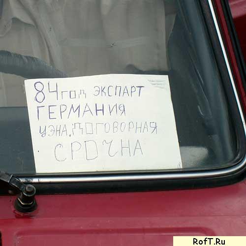 Ценник на машину