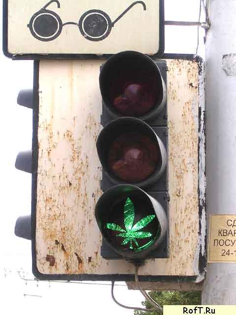 Праффильный светофор, пацанский