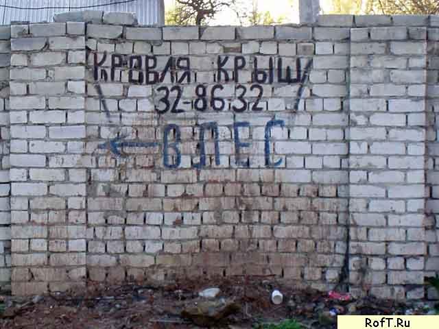 Ставрополь, Реклама на заборе