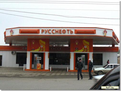 mahachkala_rusneft.jpg